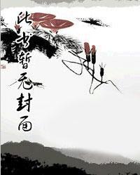 李晋重生2000